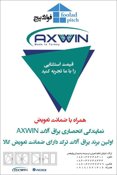 نمایندگی انحصاری یراق آلات AXWIN