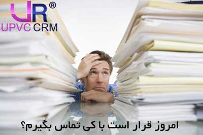 Paperless-Customer-relationship-management-Upvc-Crm،software،مدیریت ارتباط با مشتری،نرم افزار