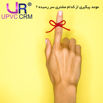 Remember-Customer-relationship-management-Upvc-Crm