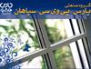 جشنواره ویژه زمستانی پارس پی وی سی سپاهان