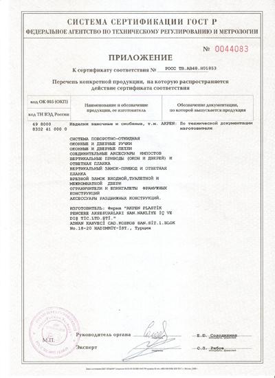 Akpen-yaragh-certificate-01.jpg