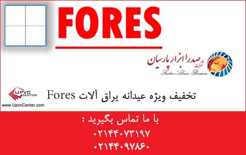 یراق آلات Fores - صدرا ابزار پارسیان