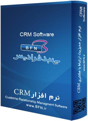 نرم افزار مدیریت فروش و بازاریابی CRM
