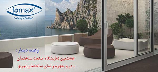 هشتمین نمایشگاه صنعت ساختمان، در و پنجره و نمای ساختمان تبریز